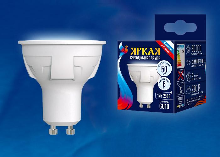 LED-JCDR 6W/NW/GU10/FR PLP01WH картон - фото 48168