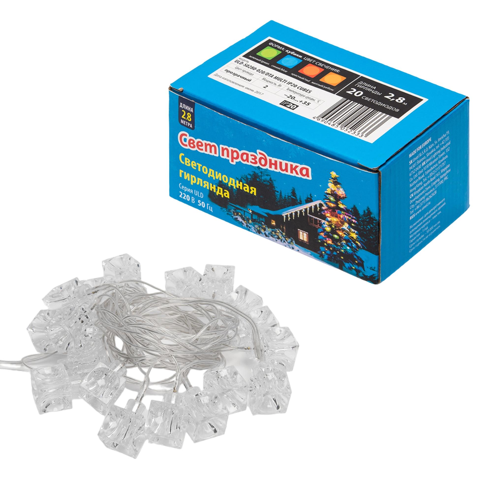 Гирлянда светодиодная ULD-S0280-020/DTA Кубики с контроллером, 20 светодиодов, 2,8 м, разноцветная, IP20, провод прозрачный.