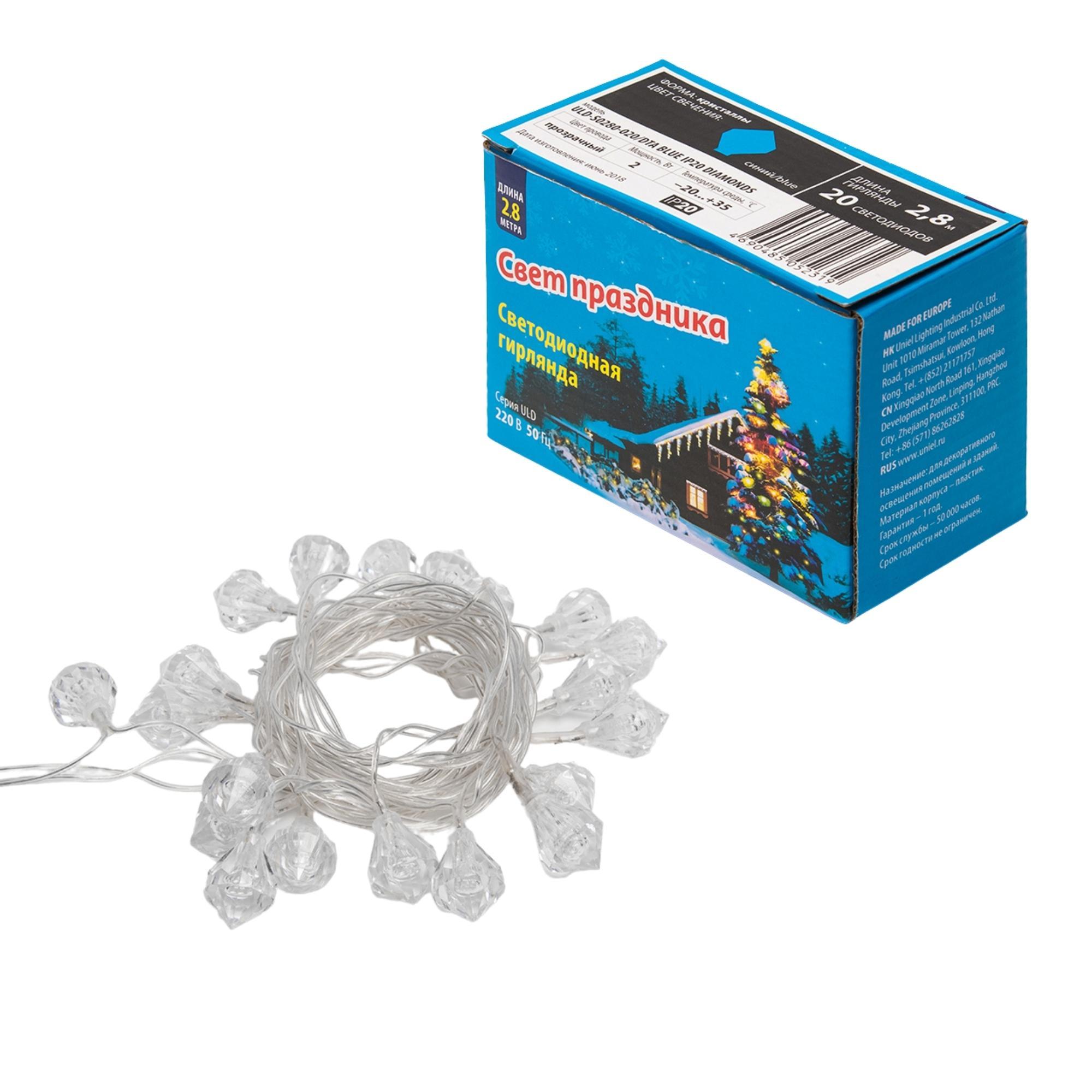 Гирлянда светодиодная ULD-S0280-020/DTA Брильянты с контроллером, 20 светодиодов, 2,8 м, синяя, IP20, провод прозрачный.