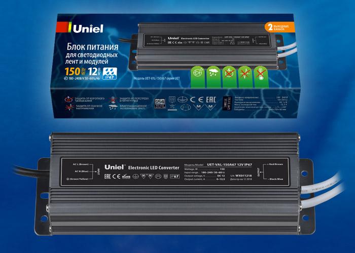 Блок питания UET-VAL-150A67 для светодиодов с защитой от короткого замыкания и перегрузок, алюминиевый корпус, 150Вт, 12В, IP67, 2 выходных канала