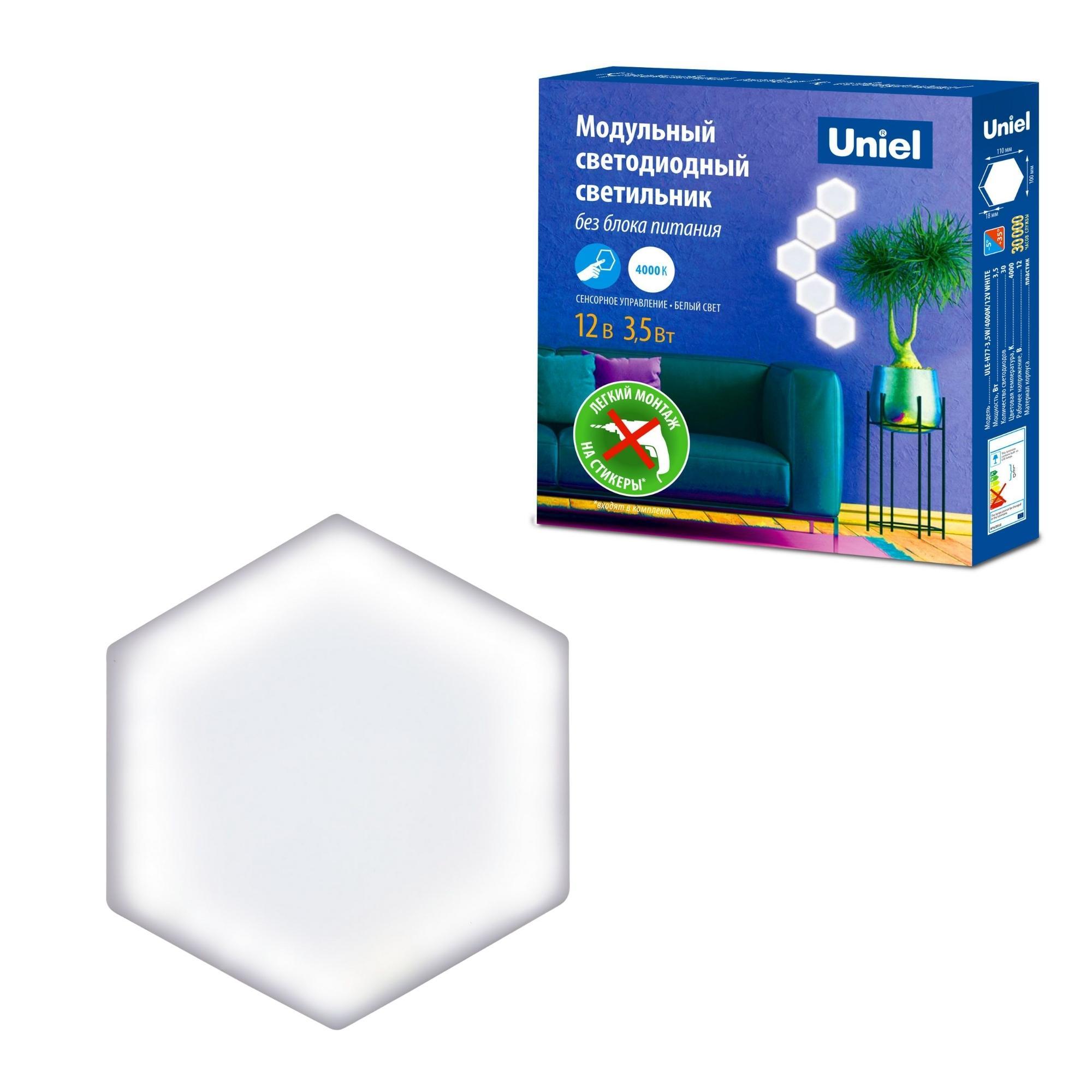 ULE-H77-3,5W/4000K/12V WHITE